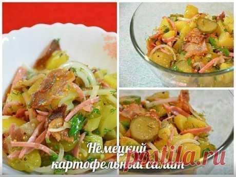 Немецкий картофельный салат #салаты@m_povar  Ингредиенты:  - 2 средних картофелины - 3-4 небольших маринованных огурца (или корнишоны) - 1 луковица - что-нибудь копчёное - можно колбаски, или грудинку. У меня - салями и обжаренный бекон - 1 зубчик чеснока - 1 столовая зернистой горчицы - укроп, петрушка - нерафинированное растительное масло - соль, перец по вкусу  Приготовление: 1. Картофель отварить в мундире, остудить и нарезать кубиками. 2. Бекон обжарить (...