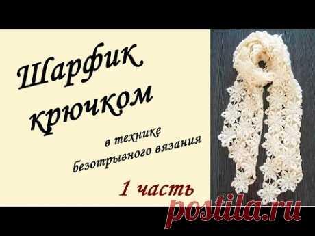 ШАРФ - ПАЛАНТИН КРЮЧКОМ в технике безотрывного вязания ( 1 часть) Crochet Scarf - YouTube