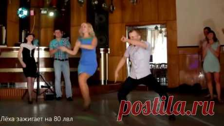 Танец от Лёхи просто БОМБА!!!