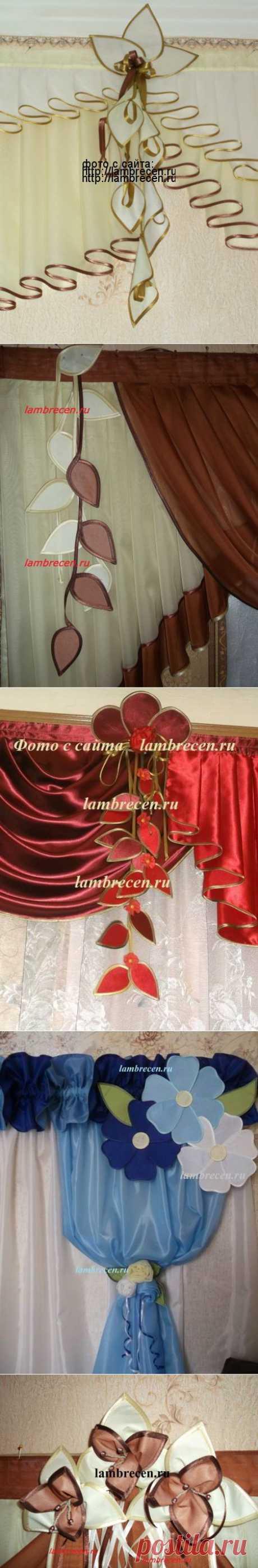 Цветы из ткани для украшения штор и ламбрекенов. Мастер класс.   Самоделкино