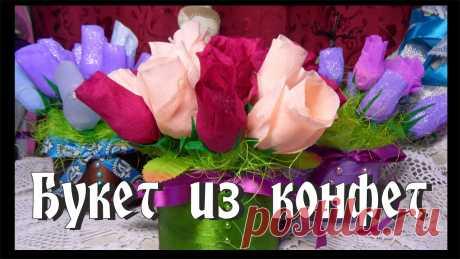 БУКЕТ ИЗ КОНФЕТ/ Подарок своими руками/ Подарок на 8 марта ГРУППА: https://vk.com/public93649977 ПОДПИСЫВАЙТЕСЬ НА КАНАЛ :) https://www.youtube.com/c/FilinaHandmade ИНСТАГРАМ: www.instagram.com/filina_handmade Всем пр...