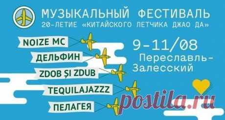 Никаких комиссий — билеты на фестиваль по ценам организаторов!
