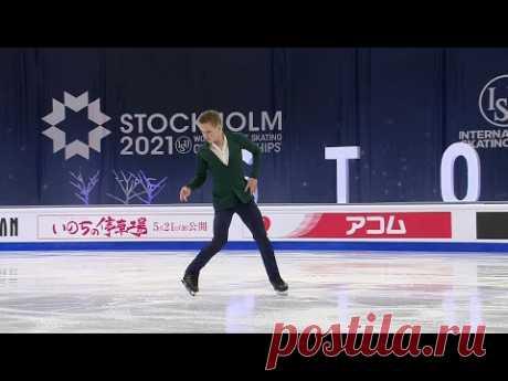 Михаил Коляда. Короткая программа. Мужчины. Чемпионат мира по фигурному катанию 2021