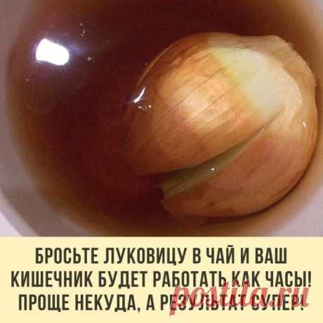 ИНГРЕДИЕНТЫ  1 луковица; 200 г заваренного чая.  ПРИГОТОВЛЕНИЕ  Очисти луковицу от шелухи. Разрежь луковицу накрест, но не до конца, чтобы она не распалась на части. Помести луковицу в стакан с горячим чаем и дай ей настояться 5–10 минут. Употребляй напиток всякий раз, когда появляется ощущение дискомфорта в кишечнике.  Действительно, дискомфорт в кишечнике может застать нас в самый неподходящий момент, когда под рукой нет спасительной таблетки или лекарства.