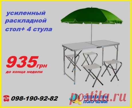 Усиленный стол + 4 стула для пикника, рыбалки и туризма. ⫸ Распродажа: 935 грн. - Туризм Киев на Olx