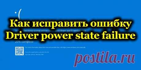 Как исправить ошибку «Driver power state failure».