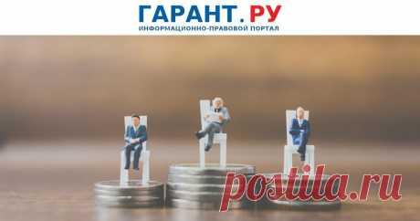 Планируется развивать прогрессивную шкалу налогообложения НДФЛ Соответствующий проект поправок в налоговое законодательство внесен в Госдуму.