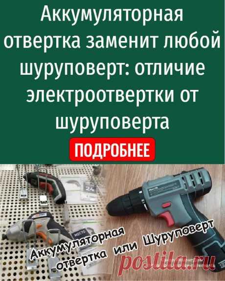 Аккумуляторная отвертка заменит любой шуруповерт: отличие электроотвертки от шуруповерта