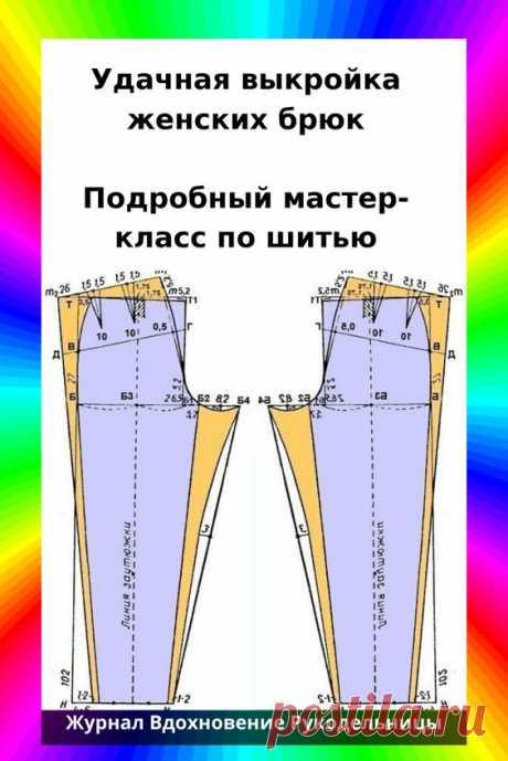 Удачная выкройка женских брюк (Шитье и крой)