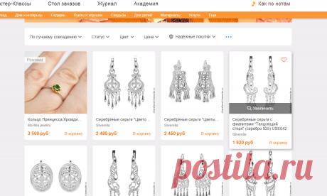 Якутские украшения — купить в интернет магазине с доставкой