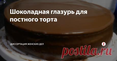 Шоколадная глазурь для постного торта Очень просто и очень вкусно