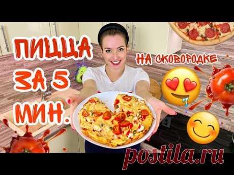 Смотри как приготовить Пиццу за 5 минут Быстрая Пицца на сковороде Тесто для пиццы без дрожжей