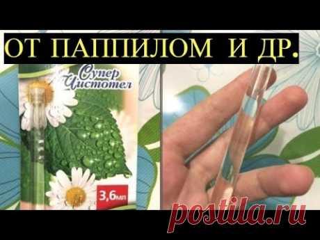Высокоэффективное Копеечное средство из Аптеки для выведения Бородавок, сухих Мозолей и Папиллом! - YouTube