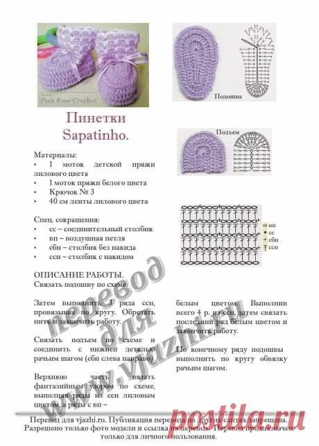 bootees a hook for newborns of the scheme and the description: 13 thousand images are found in Yandex. Pictures
