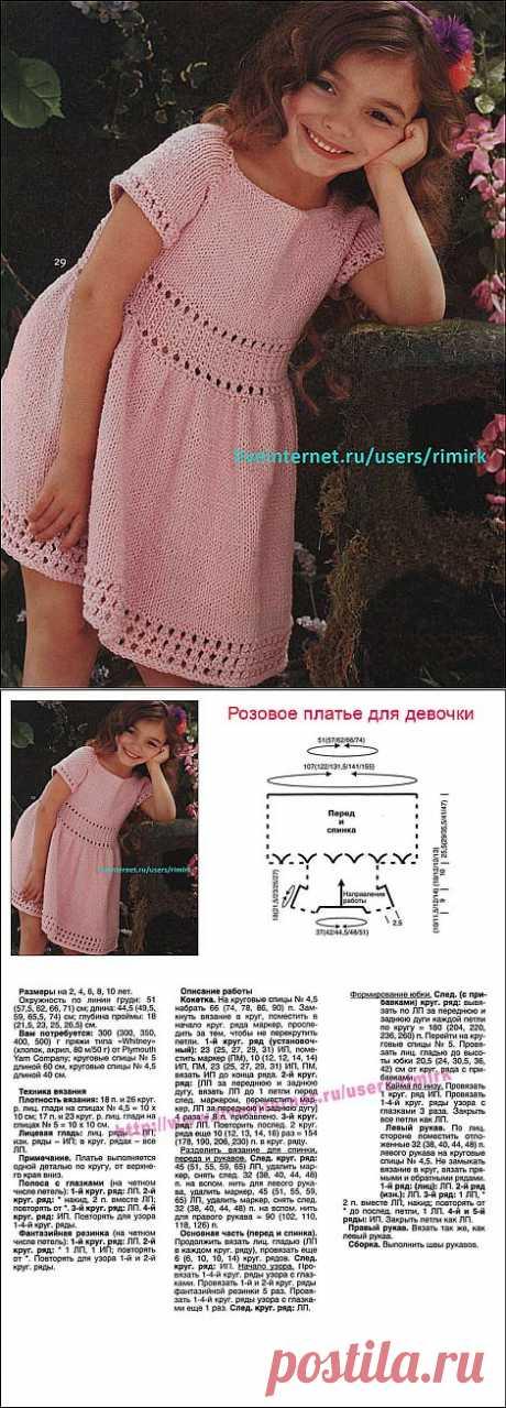 Розовое платье для девочки - 22 Марта 2013 - Блог - Вязаные вещи на заказ