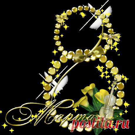 Плейкаст «Поздравление женщинам с 8 Марта !»