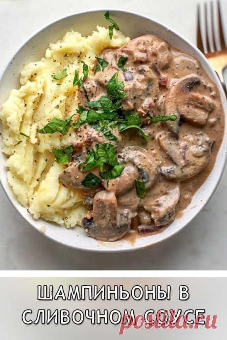 Шампиньоны в сливочном соусе Грибы получаются вкусные, с нежным сливочным вкусом. Из этого количества ингредиентов получаются одна или две порции.
