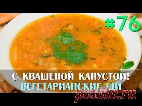 Вегетарианские щи - это блюдо, которое относится к традиционной русской кухне.…