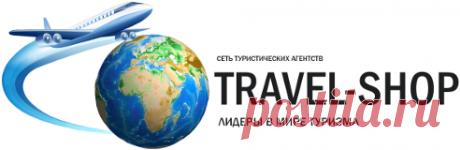 Популярные страны для отдыха, популярные направления туризма   Туристическое агентство  Travels-shop.com, Киев.
