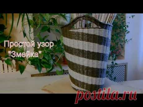 """Корзина для хранения газетных трубочек или как сплести узор """"Змейка"""" - YouTube"""