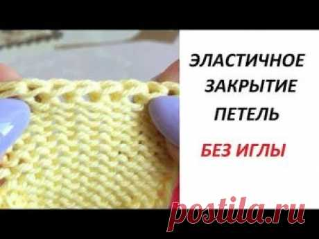 Эластичное закрытие петель. Уроки вязания спицами