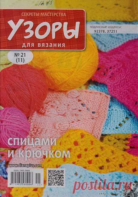Узоры для вязания спицами и крючком №21
