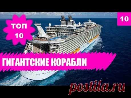 🚢САМЫЕ БОЛЬШИЕ КОРАБЛИ в мире.  Морские лайнеры и нефтетанкеры. ТОП 10 - YouTube
