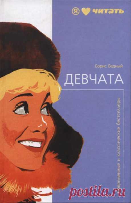 Девчата - Борис Бедный » Аудиокниги