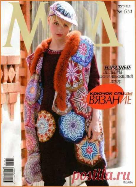 Журнал Мод. Вязание №614 2017.