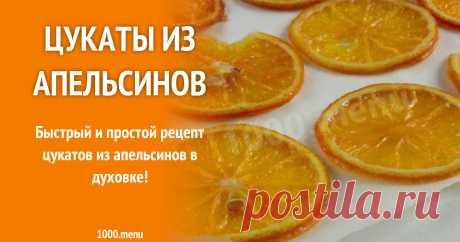 Цукаты из апельсинов рецепт с фото пошагово Как приготовить цукаты из апельсинов: поиск по ингредиентам, советы, отзывы, пошаговые фото, подсчет калорий, изменение порций, похожие рецепты