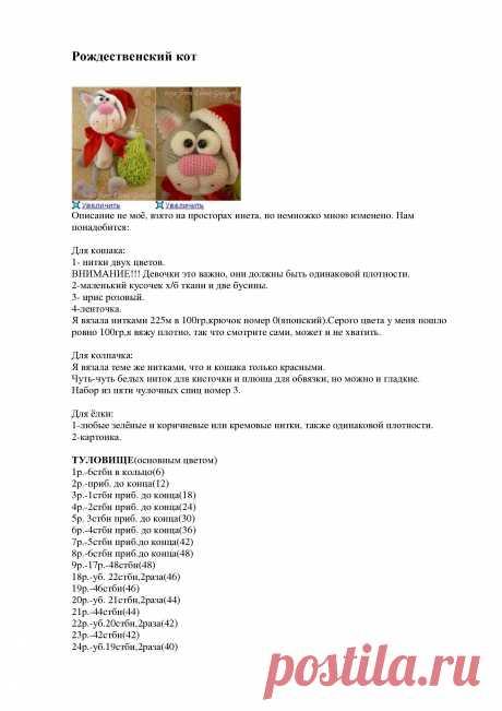 вязаный Рождественский котик