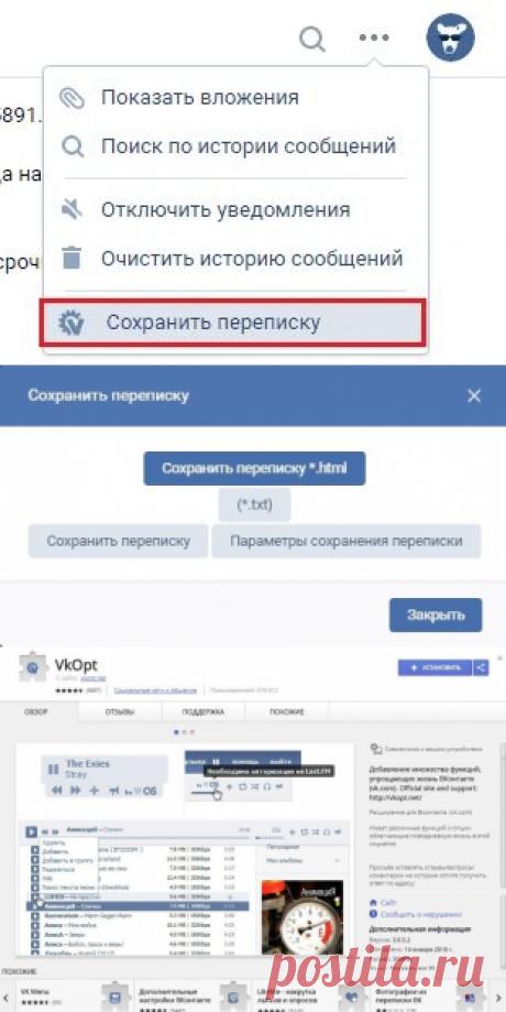 Как сделать резервную копию переписки Вконтакте