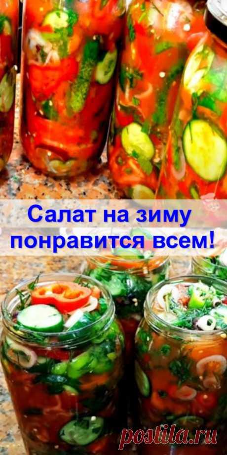 Салат на зиму — понравится всем! - Женский Блог Салат на зиму. Великолепный салат для заготовки на зиму. Всю зиму вы...