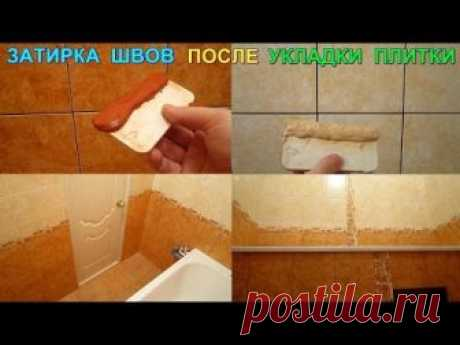 Zatirka of seams after laying of a tile in a bathroom. Hidden problems and ways of their decision