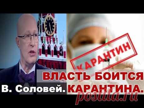 """Валерий Соловей: """"Власть боится вводить ограничения."""""""