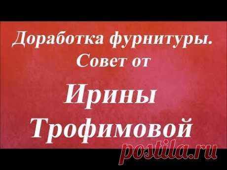 Доработка фурнитуры. Университет Декупажа. Ирина Трофимова