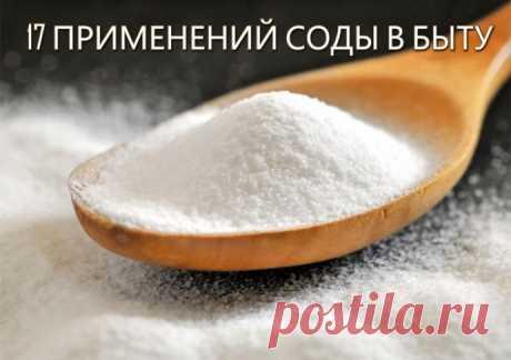 Сода: 17 способов применения в быту, которые сэкономят вам кучу денег.