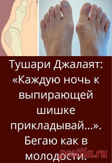 Тушари Джалаят: «Каждую ночь к выпирающей шишке прикладывай…». Бегаю как в молодости.