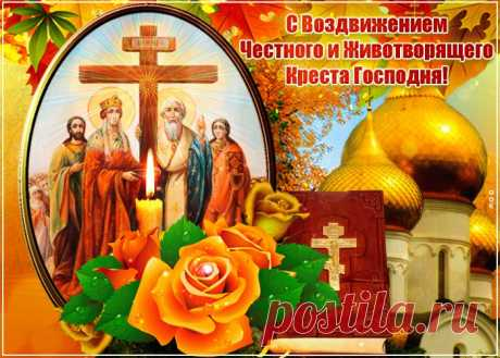 Картинки с Воздвижением Креста Господня   ТОП Картинки