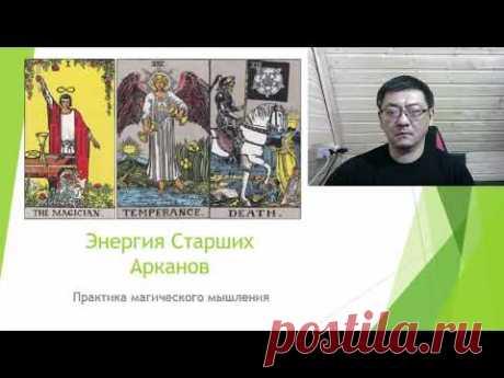 Сергей Ли Энергия старших арканов – практика Магиче...