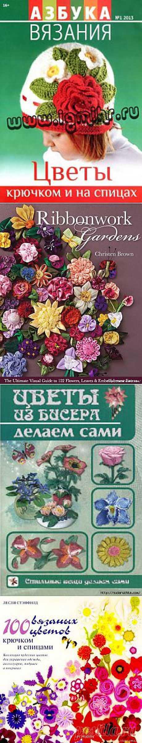 цветы (вязаные,бисерные,шитые и т.д.)   Записи в рубрике цветы (вязаные,бисерные,шитые и т.д.)   Дневник Юлия_Ж
