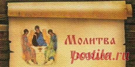 """Краткое толкование молитвы """"Отче наш…"""" Самая главная молитва- называется Господнею, потому что ее дал Сам Господь Исус Христос Своим ученик... Подробнее Краткое толкование молитвы «Отче наш...» Самая главная молитва- называется Господнею, потому что ее дал Сам Господа Исус Христос своим ученикам. Эта молитва является краткой и ее можно читать в любое время. В ней говорится о том, чтобы мы не грешили, об упокоении души и о том, что мы должны делать людям добро. «Отче наш» - это древняя молитва,…"""