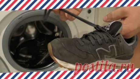 Совет для стирки кроссовок! — Полезные советы