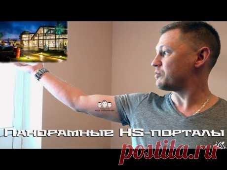 Как выбрать панорамные двери / Deceuninck HS-Порталы