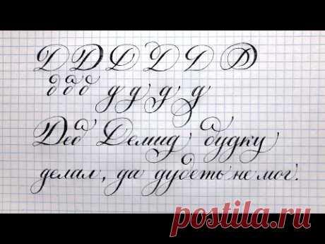 Строчная и прописная, заглавная буква русского алфавита Д. Минутка чистописания и каллиграфии.