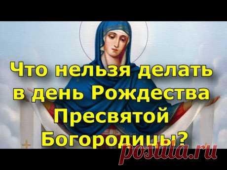 Что категорически нельзя делать в праздник Рождества Пресвятой Богородицы?