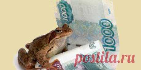 (+1) тема - Как приманить деньги: приметы на богатство | НАРОДНЫЕ ПРИМЕТЫ
