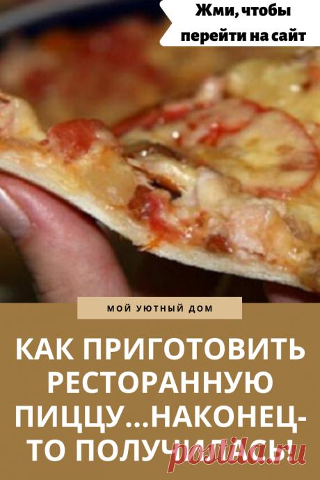Рецепт приготовления вкусной пиццы
