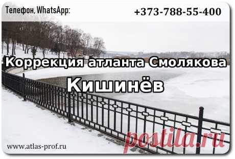 Правка атланта в Кишинёве