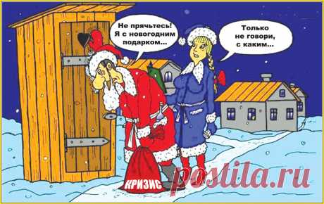 «Новогодние анекдоты рай» — карточка пользователя Igorkrachenko в Яндекс.Коллекциях